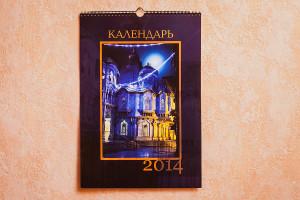 Календарь на 2014 год с видами Индии