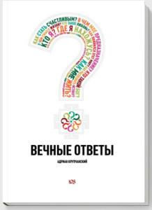 книга Адриана Крупчанского «Вечные ответы»