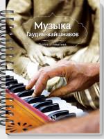 Музыка Гаудия-вайшнавов