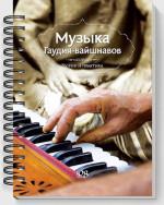 musicgaudiyavaishnava