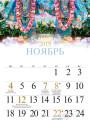 Календарь на 2019 год с Божествами