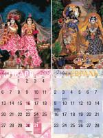 Календарь на 2015 год с Божествами