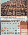 Календарь на 2015 год с видами нектарного Вриндавана