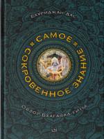 Бхуриджан дас «Самое сокровенное знание. Обзор Бхагавад-гиты»