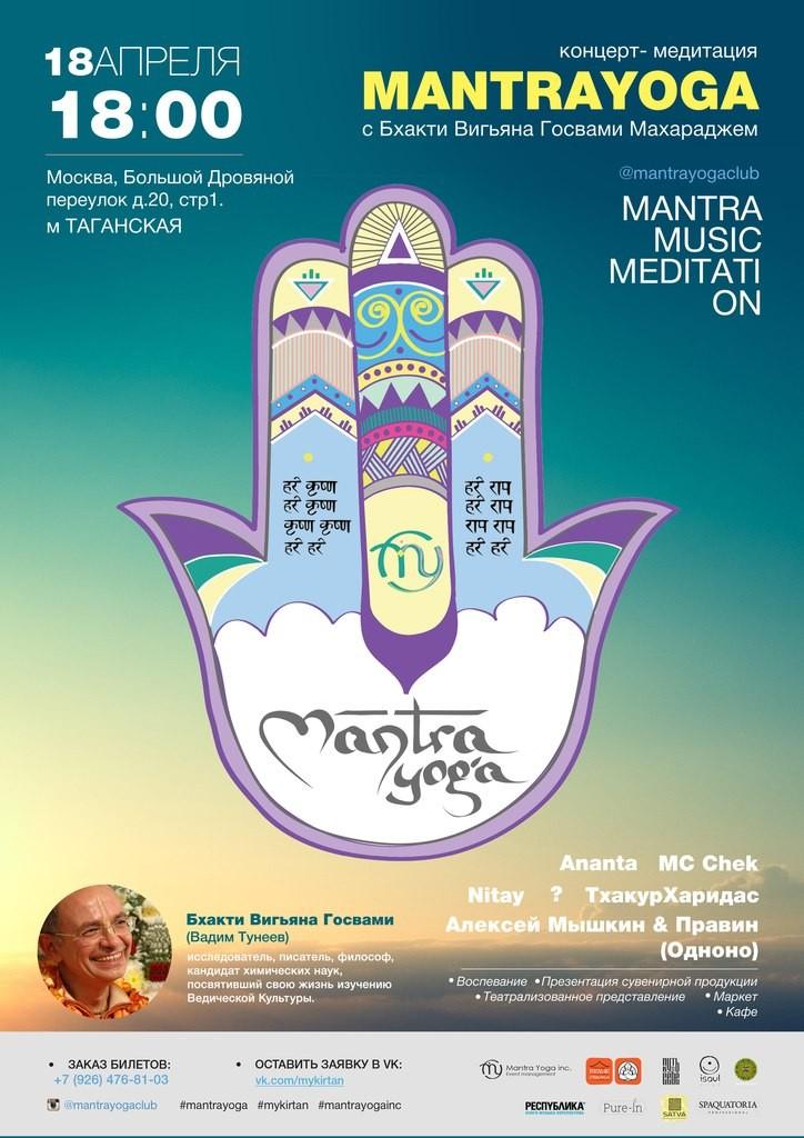 Бхакти Вигьяна Госвами на Мантра Йоге 18 апреля 2015 года