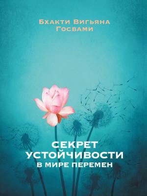 Книга Бхакти Вигьяны Госвами «Секрет устойчивости в мире перемен»
