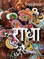 Тетради «Госвами Букс». Радхе - санскрит (12)