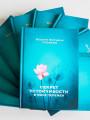 Бхакти Вигьяна Госвами «Секрет устойчивости в мире перемен»