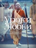 Бхакти Вигьяна Госвами «Уроки любви»