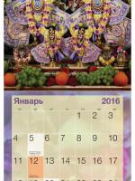Календарь на 2016 год с Божествами