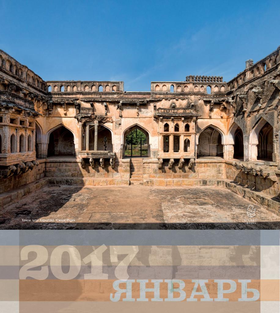 Календарь на 2017 год с изображениями Южной Индии
