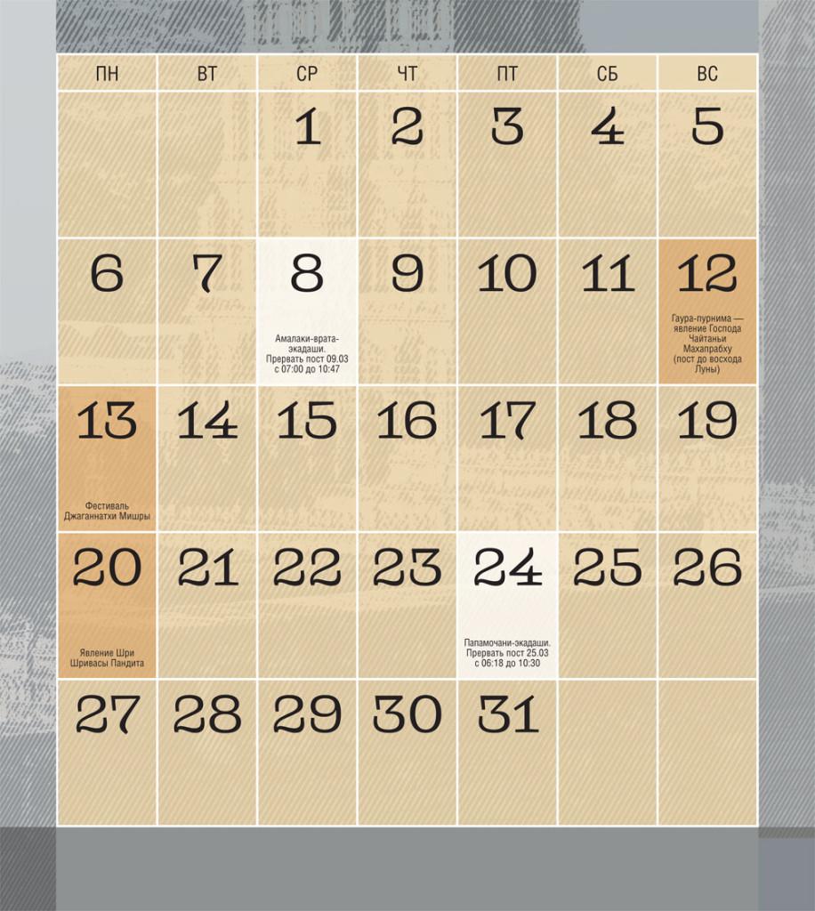 Календарь на 2017 год с изображениями Южной Индии. Месяц март