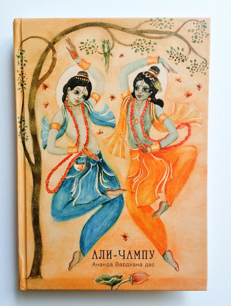 Книга Ананда Вардханы пр. «Али-чампу»