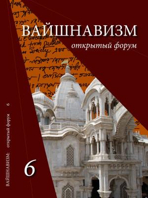 Журнал «Вайшнавизм: открытый форум», №6