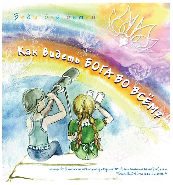 Детская книга «Как видеть Бога во всем»