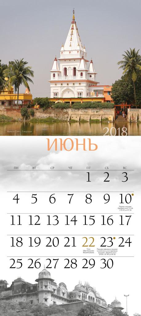 Календарь на 2018 год с изображениями Индии
