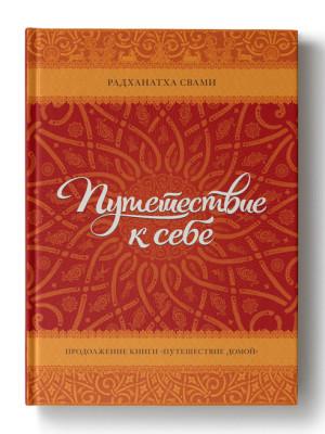 Новая книга Е.С.Радханатха Свами Махараджа «Путешествие к себе»