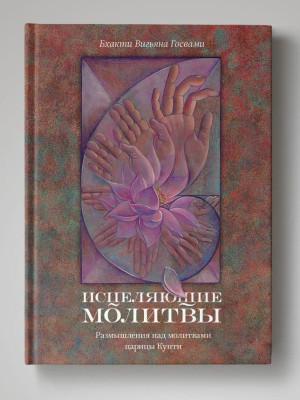 Новая книга Бхакти Вигьяны Госвами «Исцеляющие молитвы»
