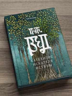 Бхакти Вигьяна Госвами «Путь Вед: катехизис искателя истины»