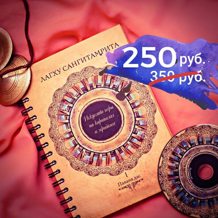 Павана дас «Лагху Сангитамрита. Искусство игры на караталах и мриданге»